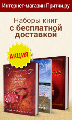 Бесплатная доставка в интернет-магазине Притчи.ру