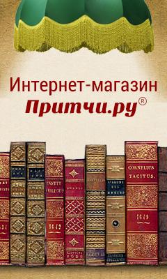 Интернет-магазин Притчи.ру