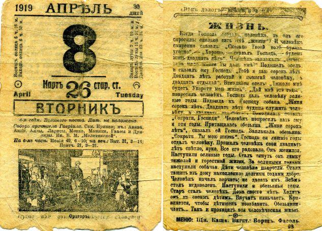 Старый календарик с притчей